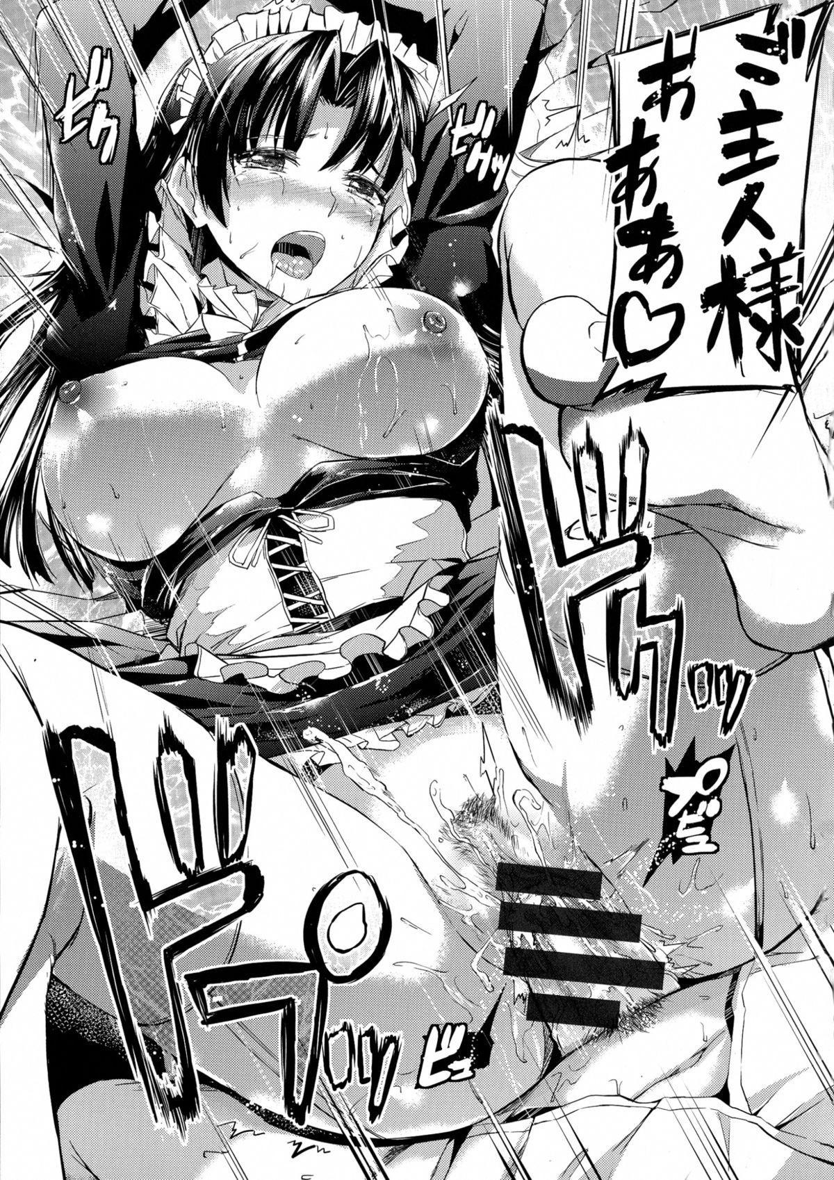Ojousama no Maid Jijou 124