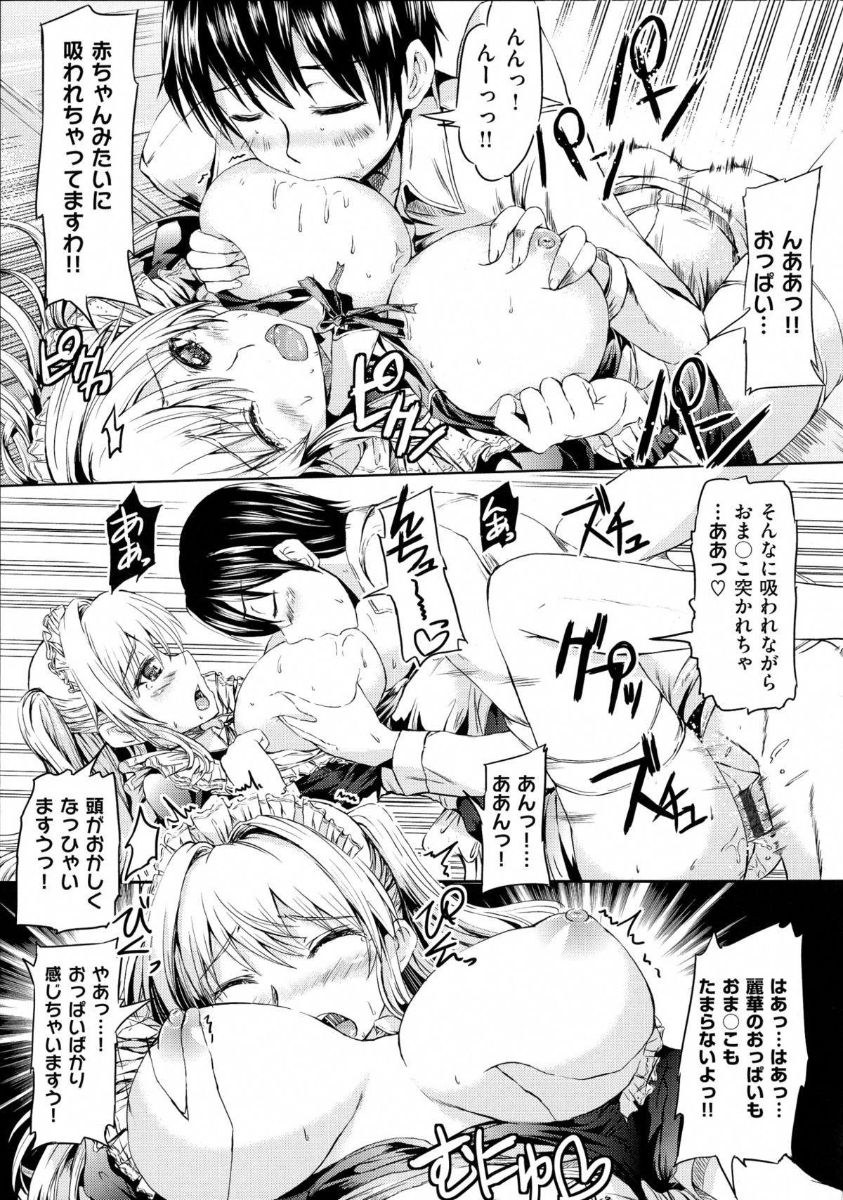 Ojousama no Maid Jijou 159