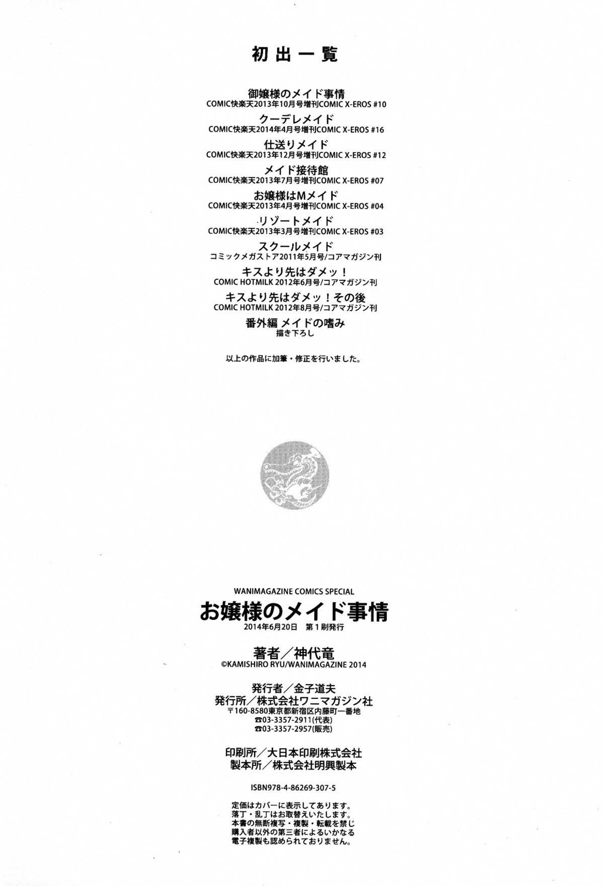 Ojousama no Maid Jijou 216