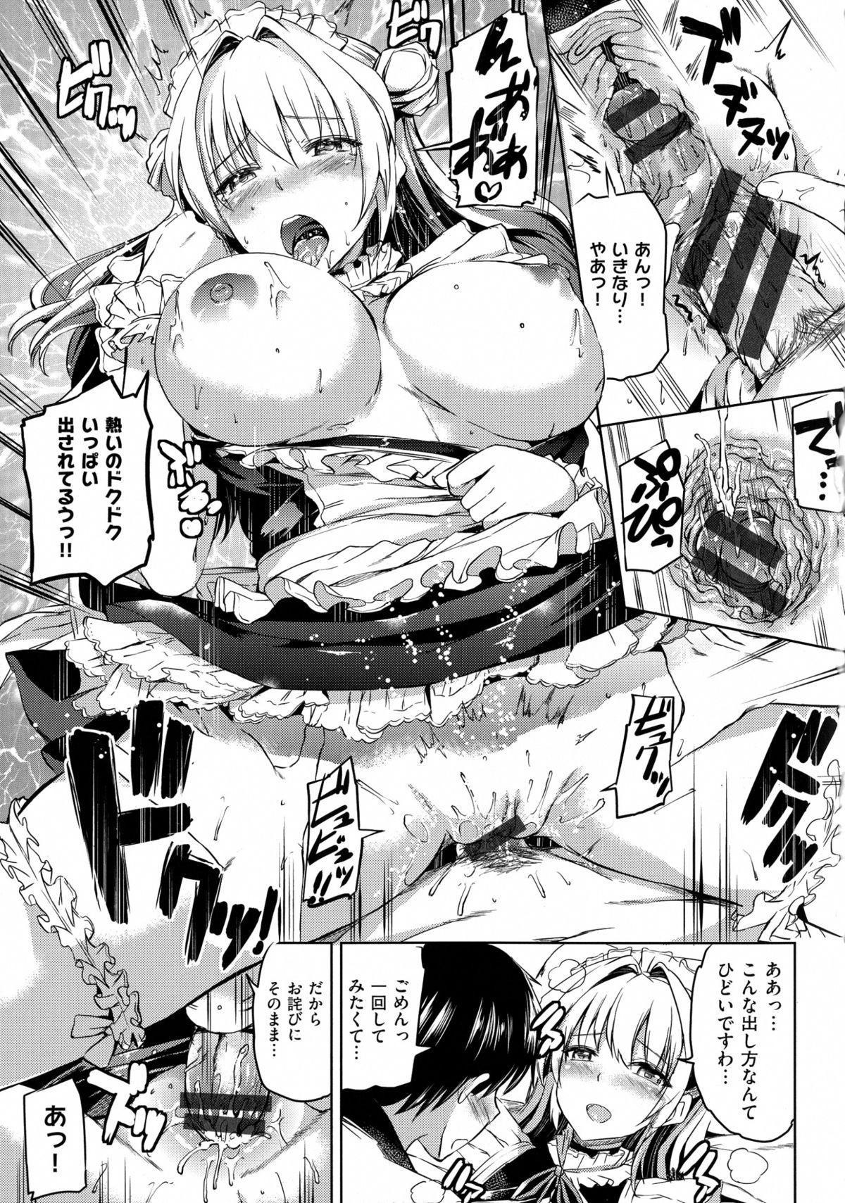 Ojousama no Maid Jijou 28