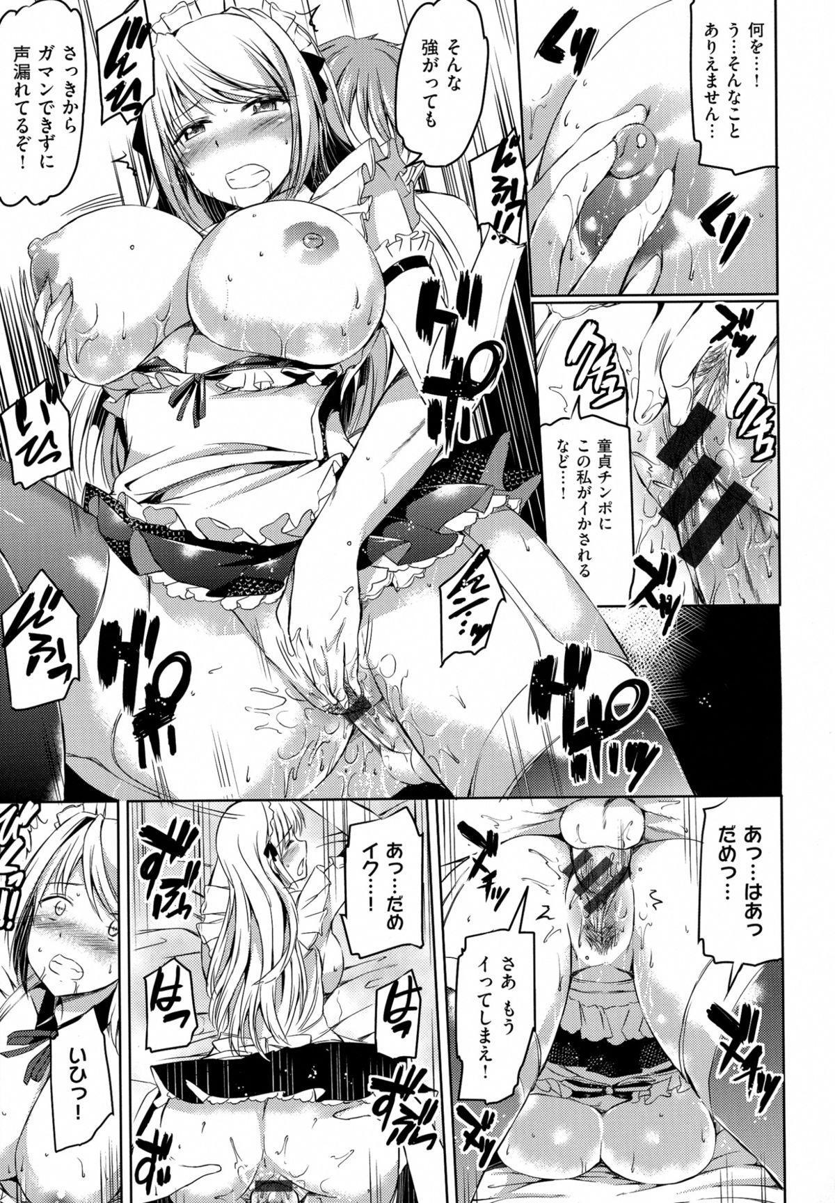 Ojousama no Maid Jijou 52