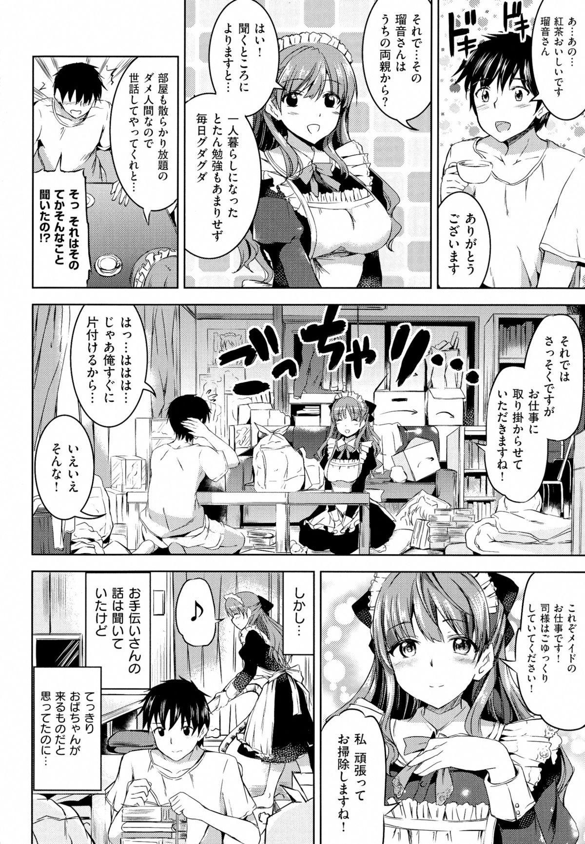 Ojousama no Maid Jijou 61