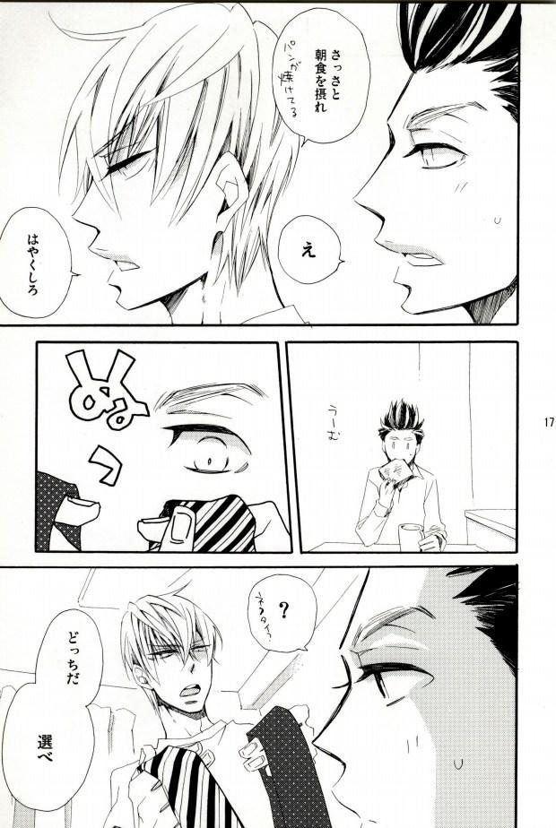 [SU (Enuko)] Ieyasu-kun wa Mitsunari-kun ga (Sengoku Basara) 14