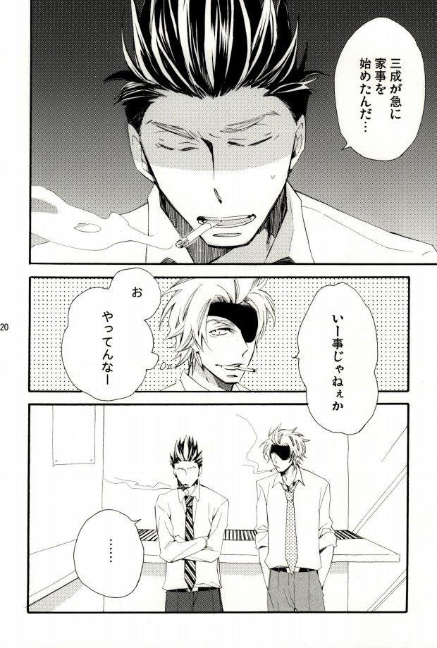 [SU (Enuko)] Ieyasu-kun wa Mitsunari-kun ga (Sengoku Basara) 17