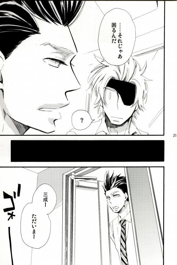 [SU (Enuko)] Ieyasu-kun wa Mitsunari-kun ga (Sengoku Basara) 18