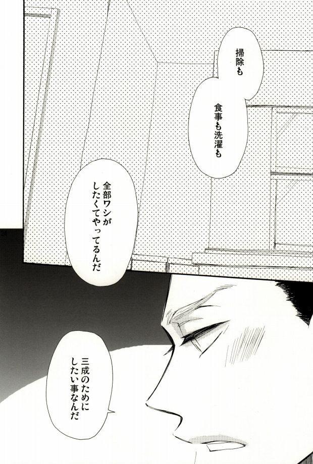 [SU (Enuko)] Ieyasu-kun wa Mitsunari-kun ga (Sengoku Basara) 21
