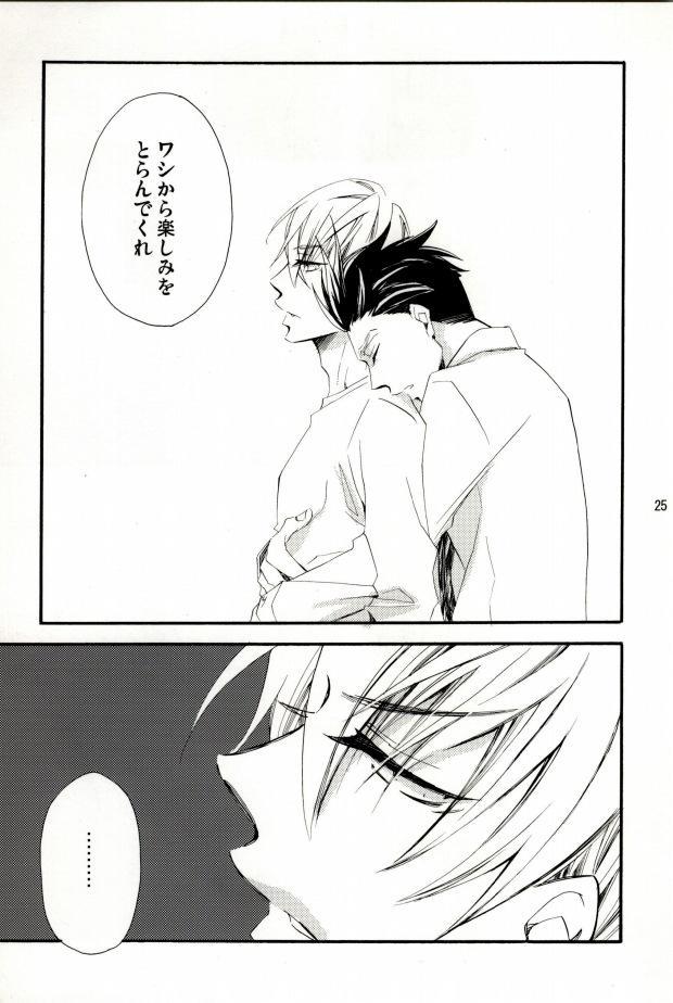 [SU (Enuko)] Ieyasu-kun wa Mitsunari-kun ga (Sengoku Basara) 22