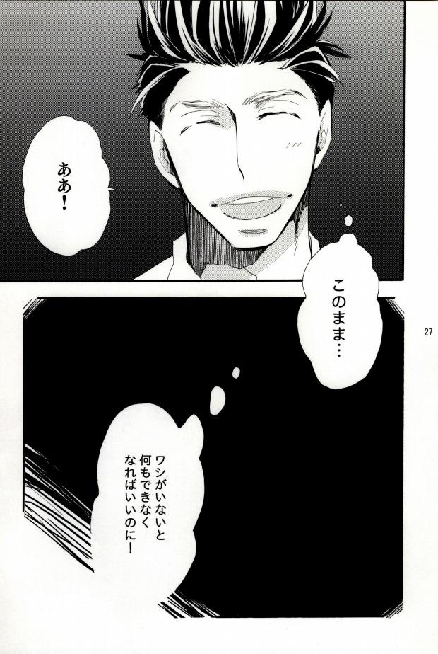 [SU (Enuko)] Ieyasu-kun wa Mitsunari-kun ga (Sengoku Basara) 24