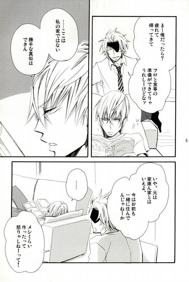 [SU (Enuko)] Ieyasu-kun wa Mitsunari-kun ga (Sengoku Basara) 2