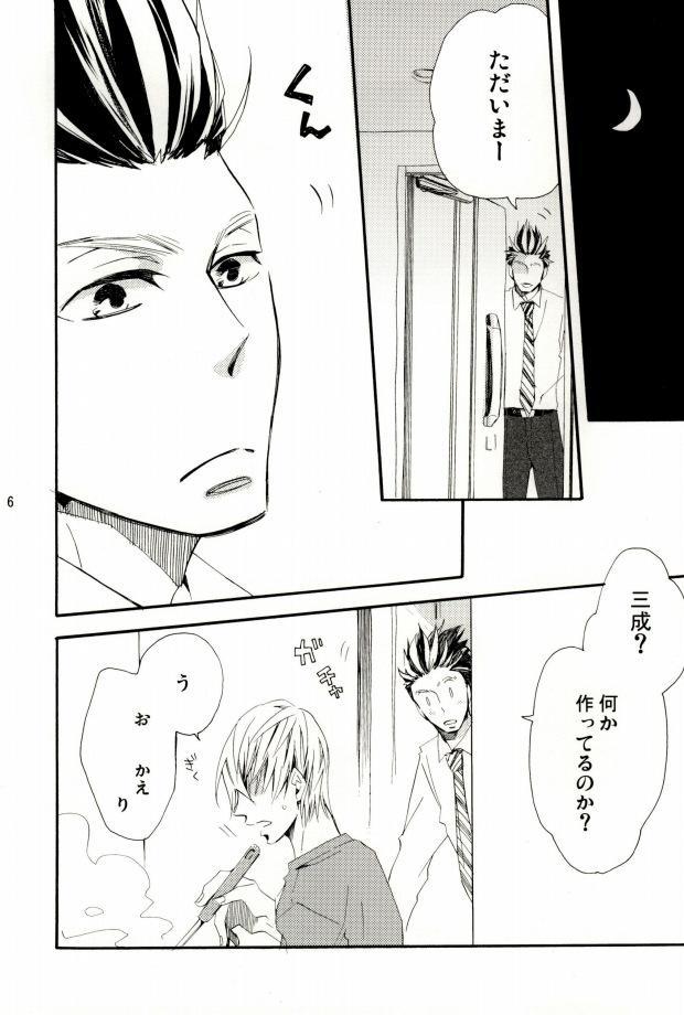 [SU (Enuko)] Ieyasu-kun wa Mitsunari-kun ga (Sengoku Basara) 3
