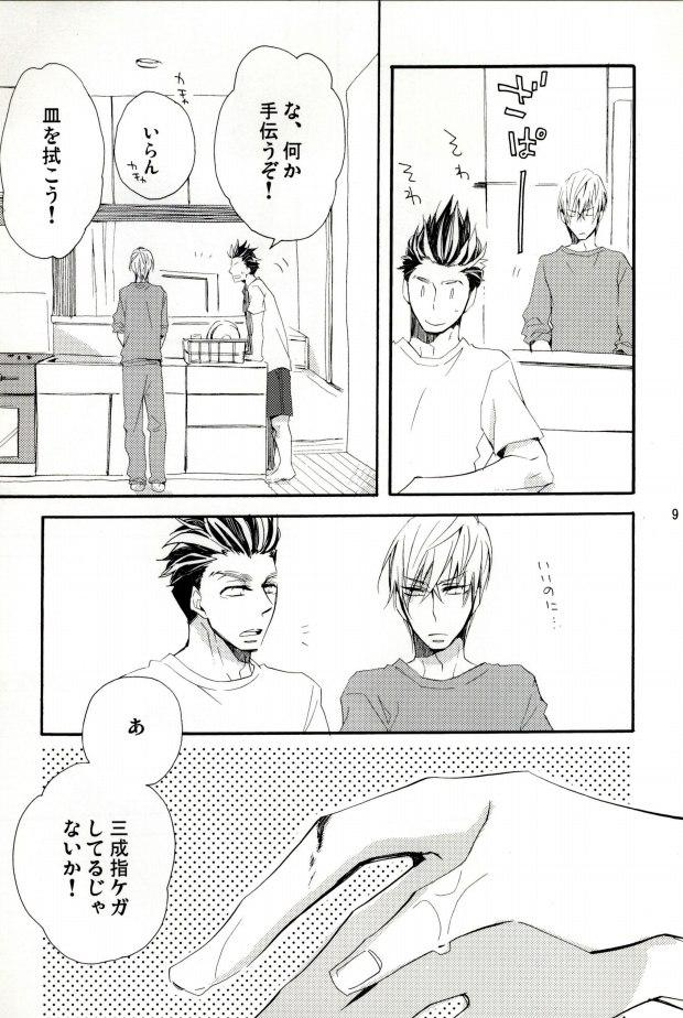 [SU (Enuko)] Ieyasu-kun wa Mitsunari-kun ga (Sengoku Basara) 6