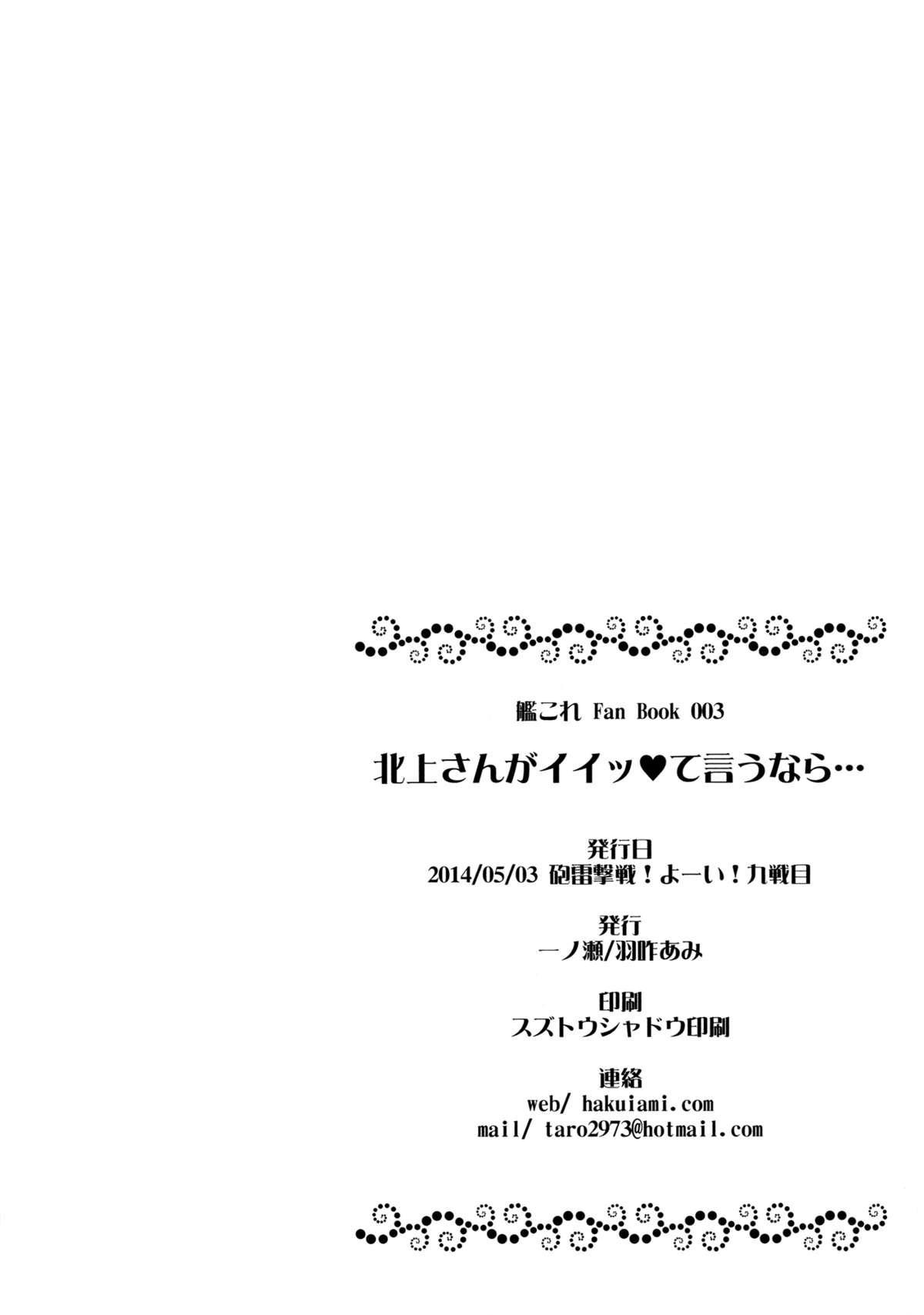 (Houraigekisen! Yo-i! 9Senme!) [Ichinose (Hakui Ami)] Kitakami-san ga Ii tte Iu nara... | As Long As You Say It's Okay, Kitakami-san... (Kantai Collection -KanColle-) [English] [Yuri-ism] 26