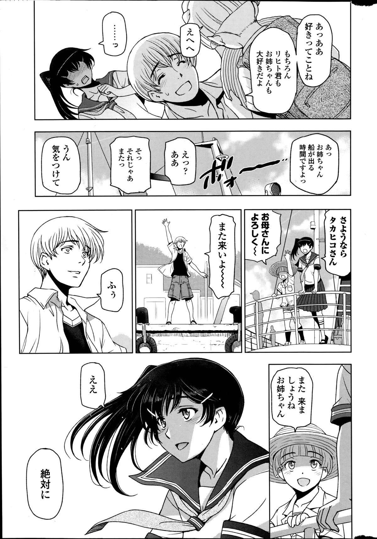 Natsu jiru + extra 102