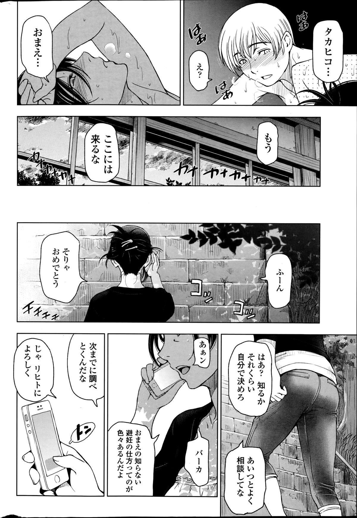 Natsu jiru + extra 119