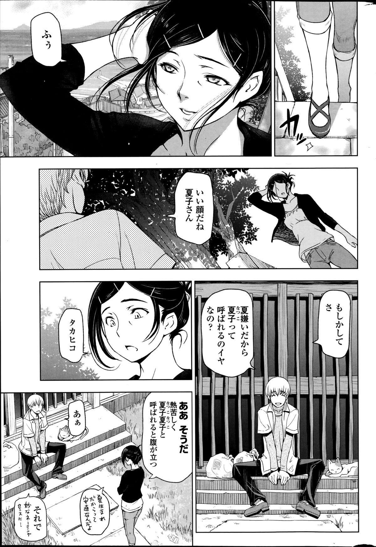 Natsu jiru + extra 120