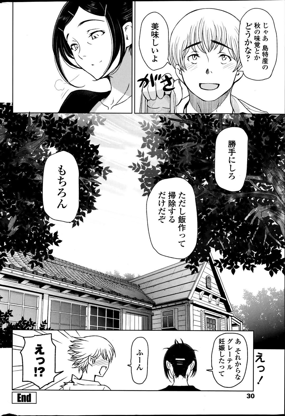 Natsu jiru + extra 121