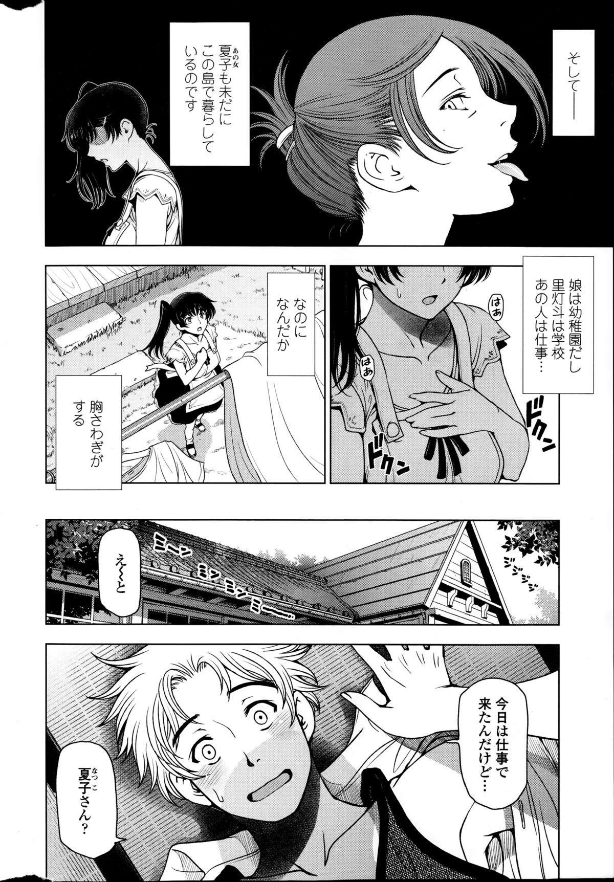 Natsu jiru + extra 123