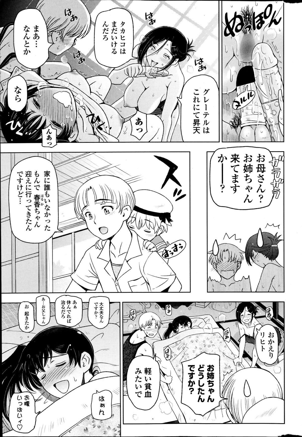 Natsu jiru + extra 140