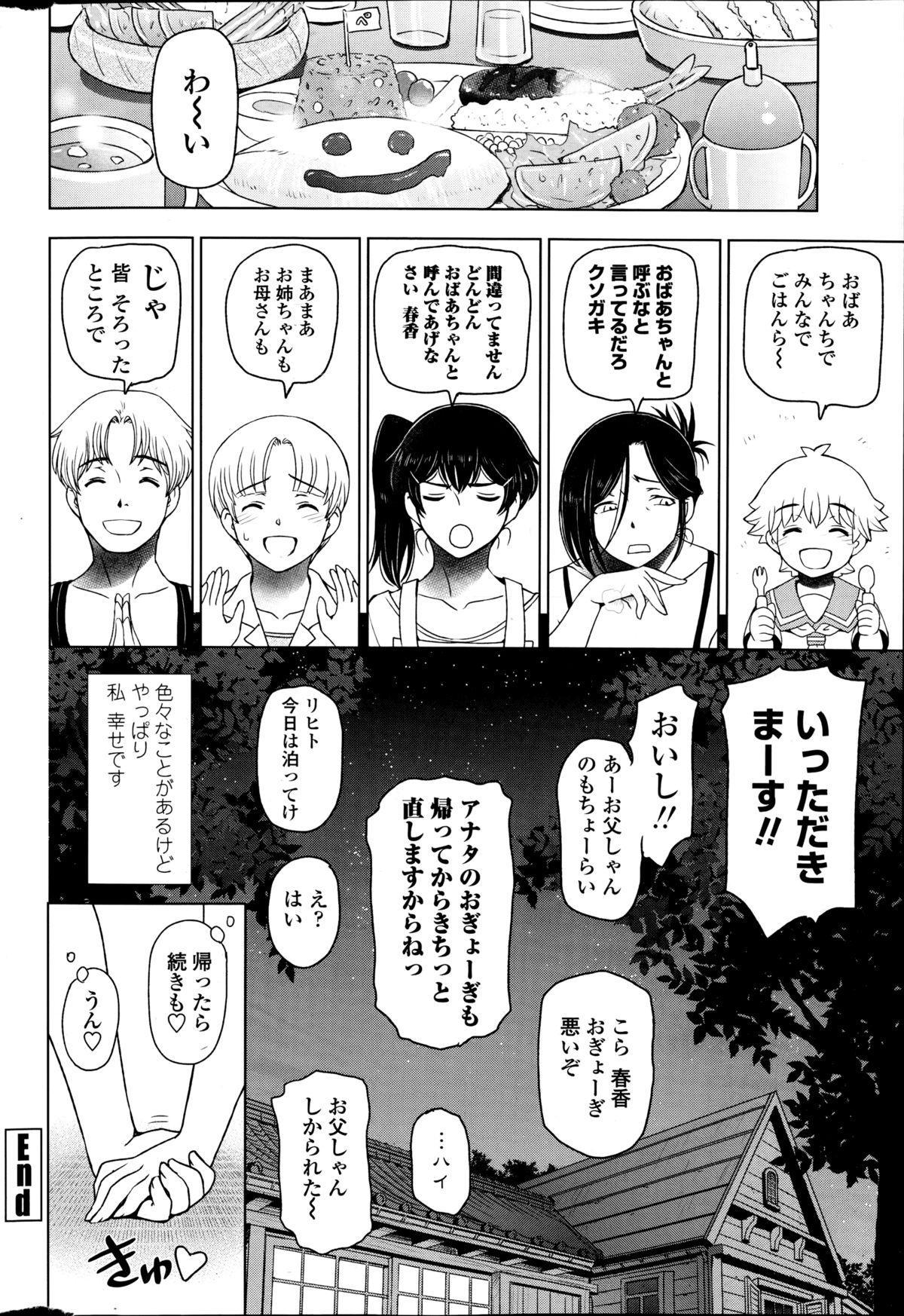 Natsu jiru + extra 141