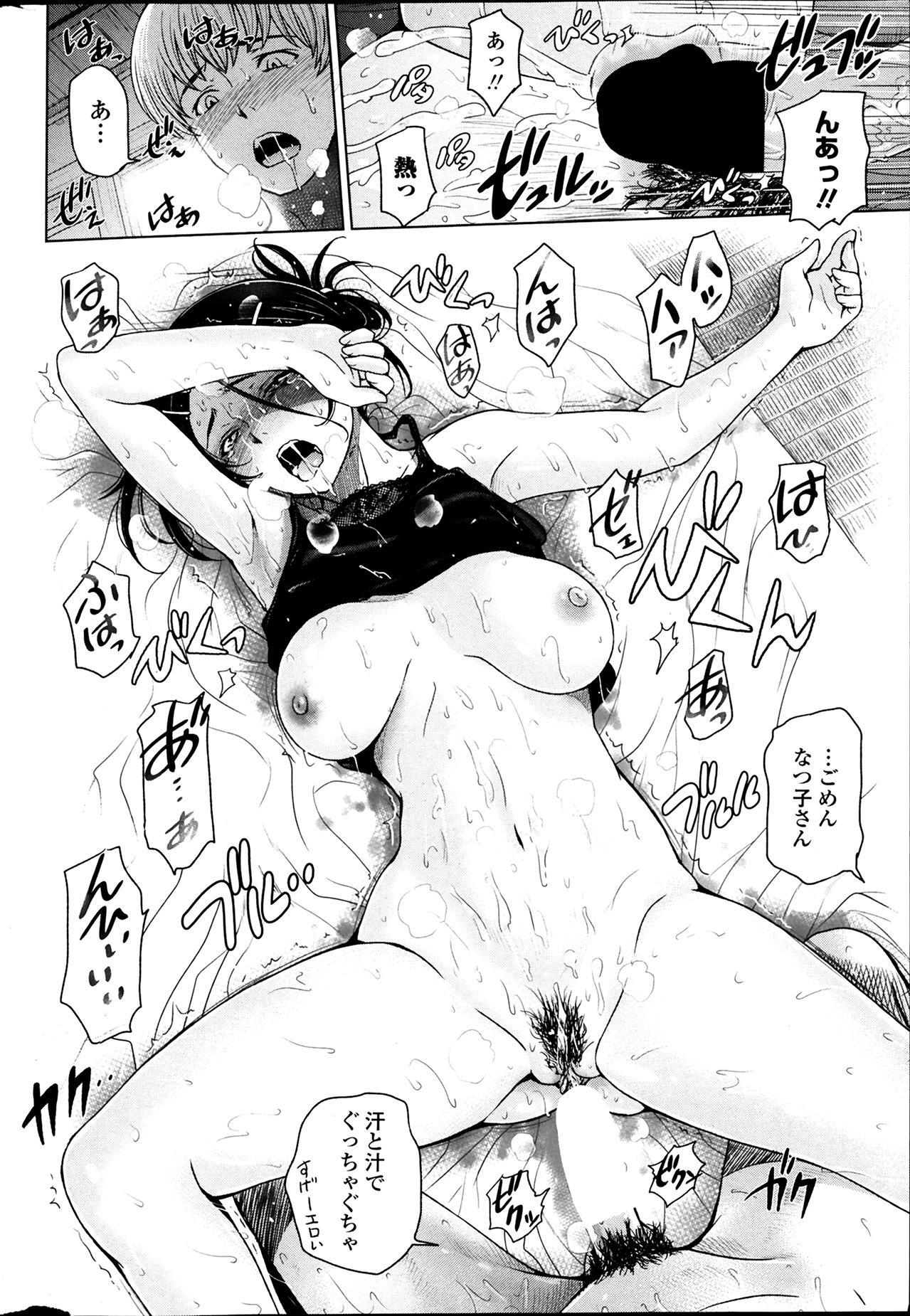 Natsu jiru + extra 17