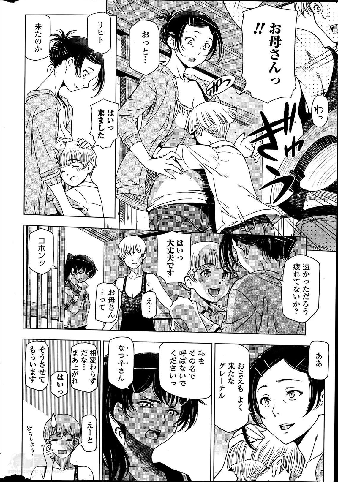 Natsu jiru + extra 21