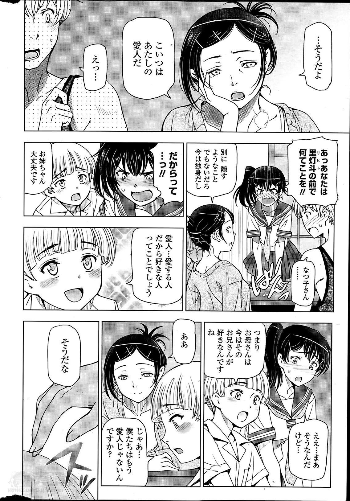Natsu jiru + extra 23