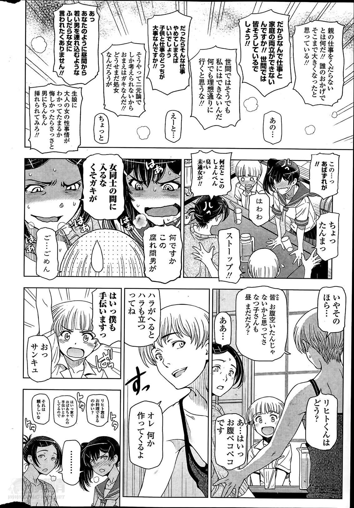Natsu jiru + extra 25