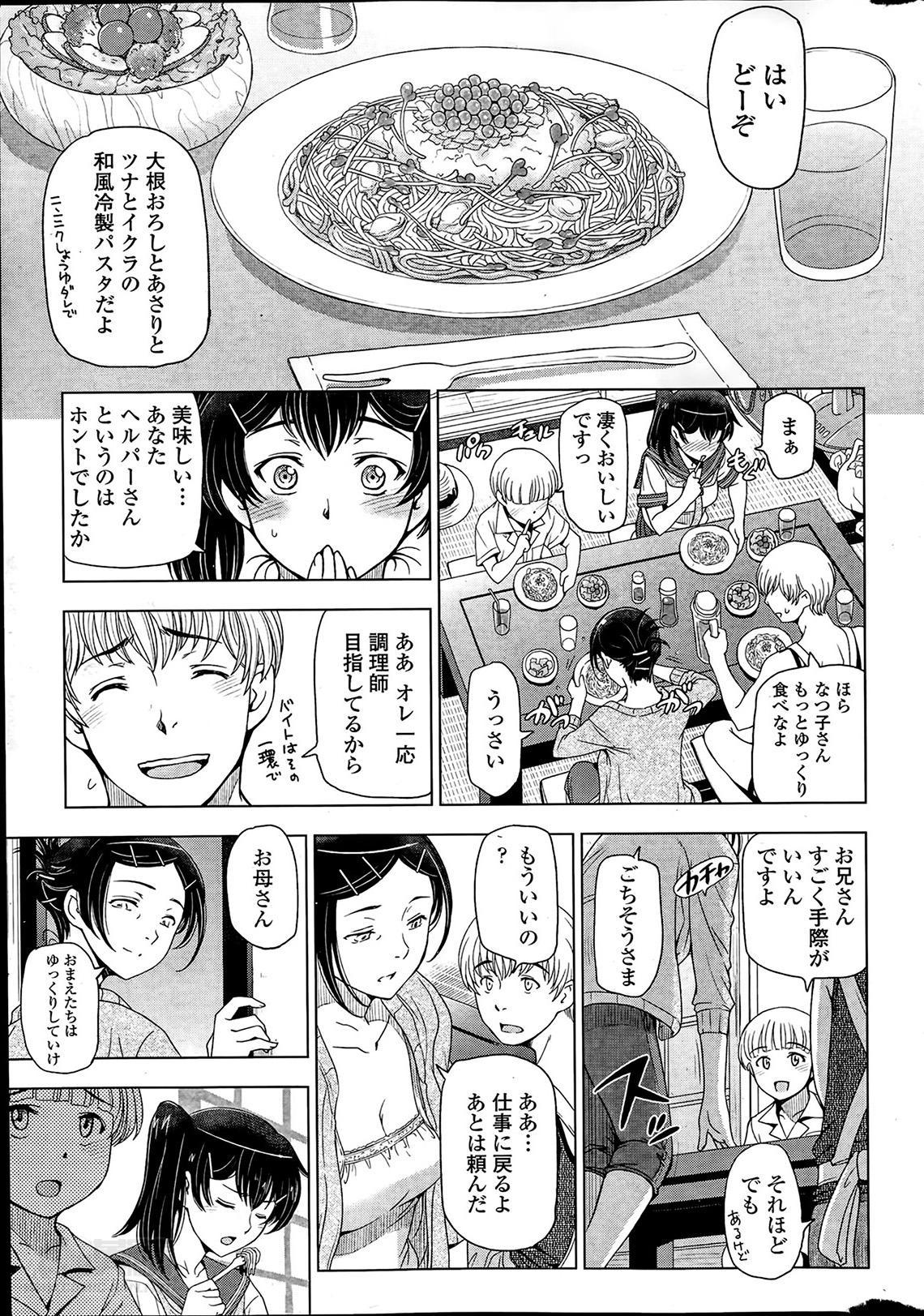 Natsu jiru + extra 26