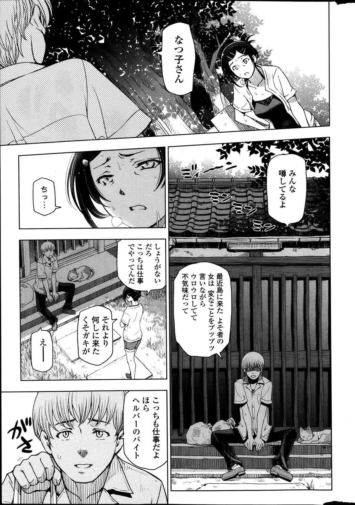 Natsu jiru + extra 2