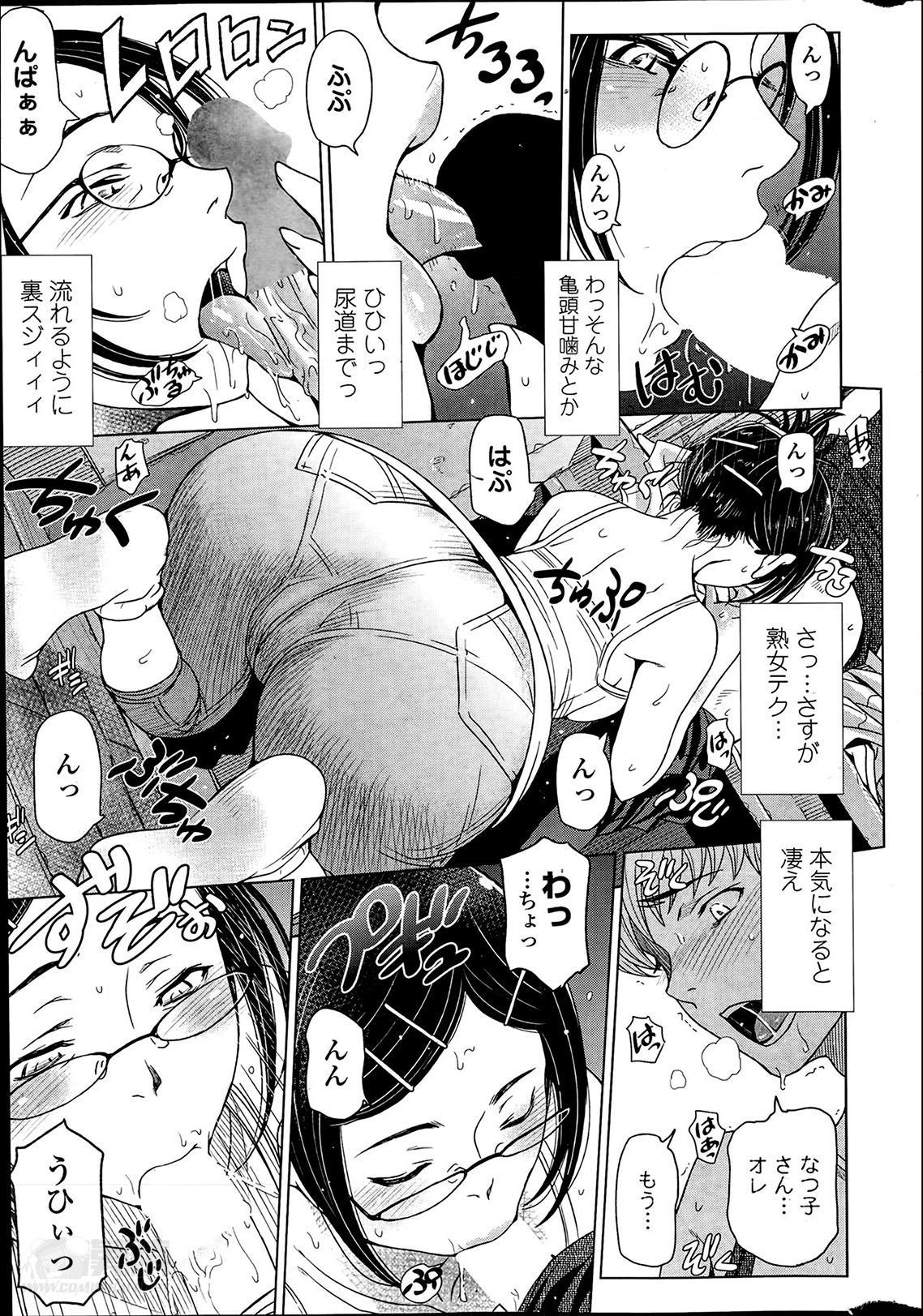 Natsu jiru + extra 30