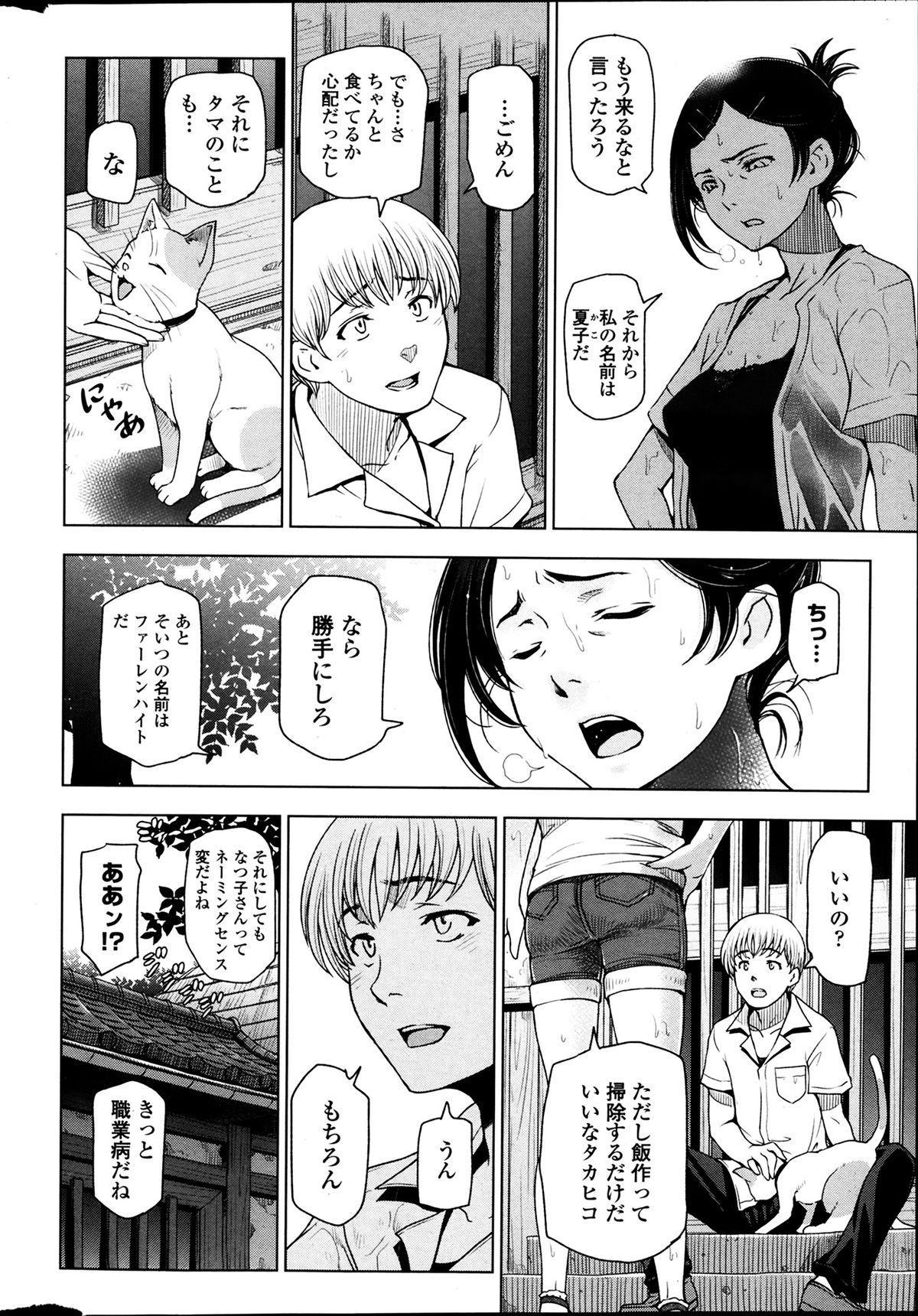 Natsu jiru + extra 3
