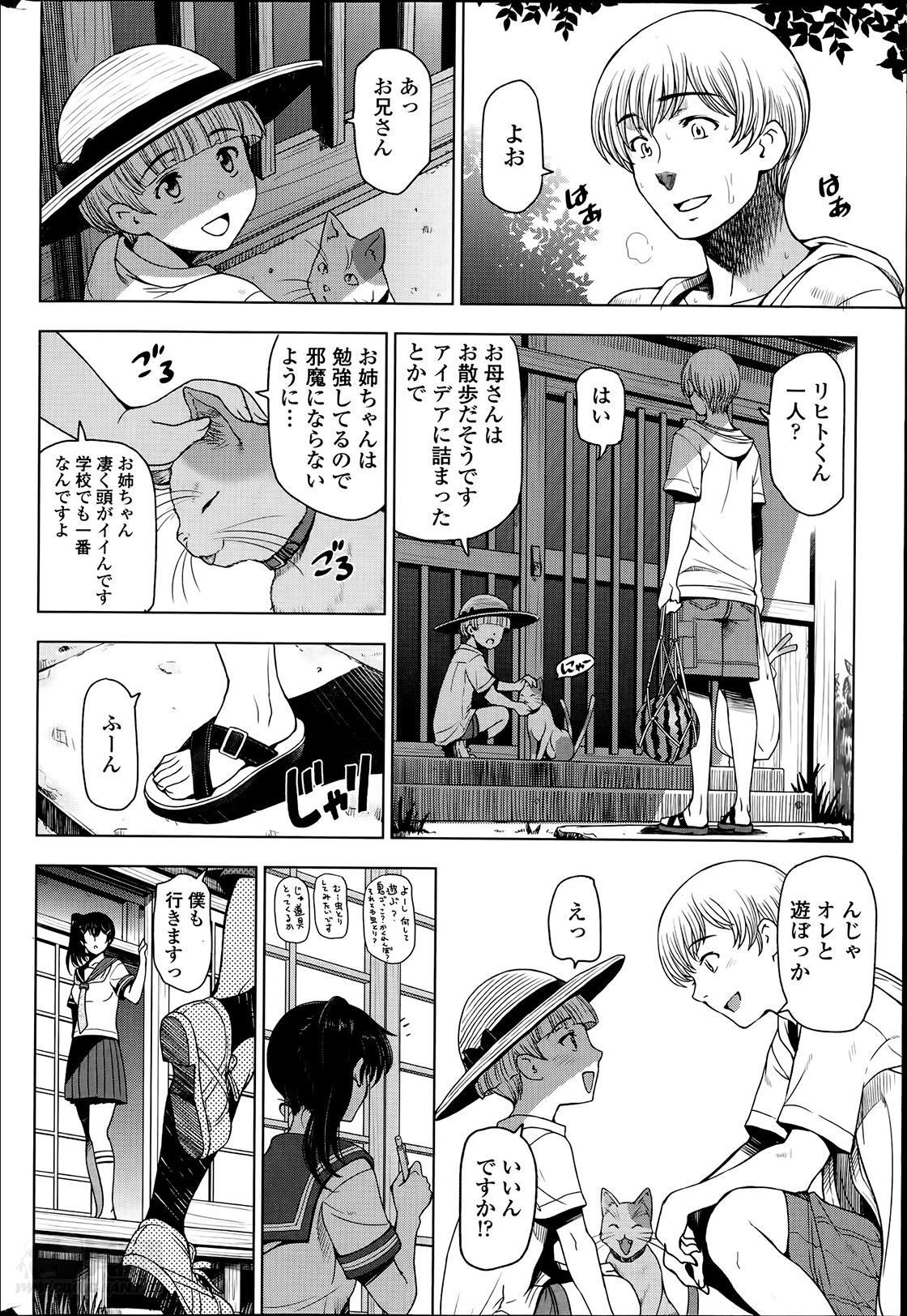 Natsu jiru + extra 45
