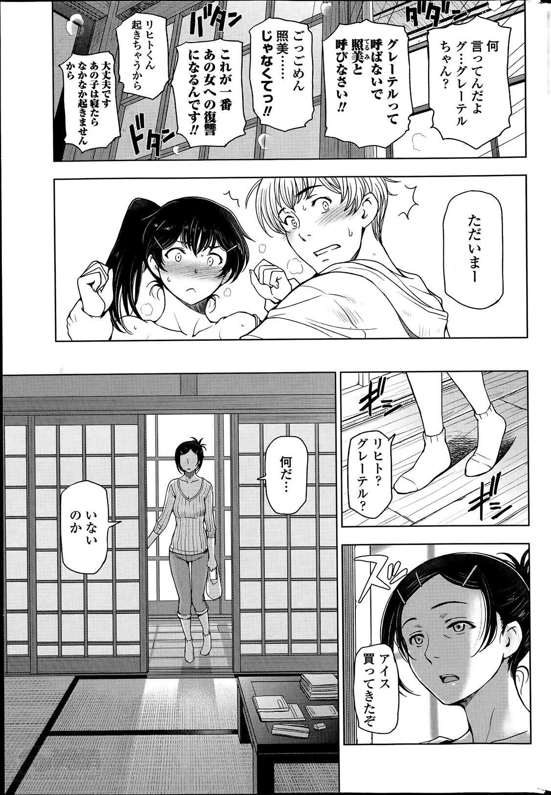 Natsu jiru + extra 48