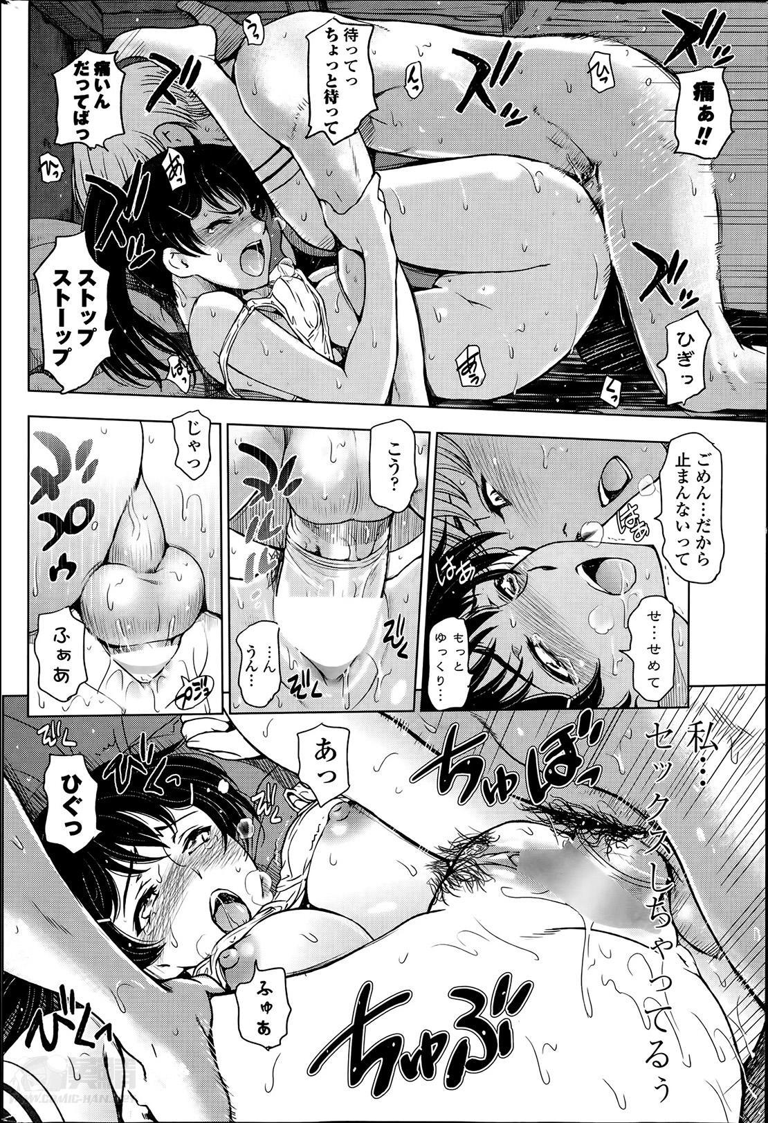 Natsu jiru + extra 55