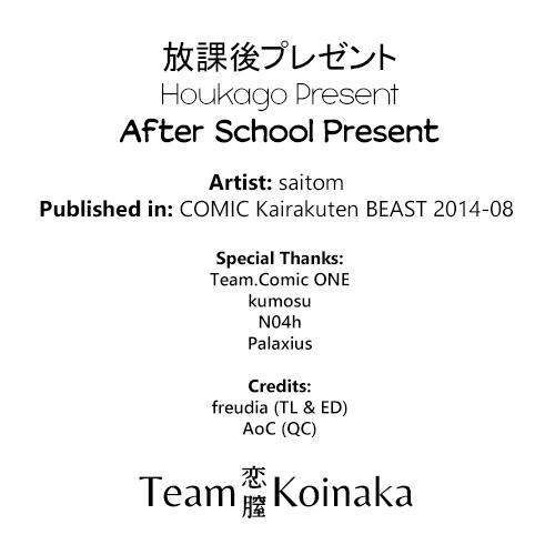 Houkago Present | After School Present 18