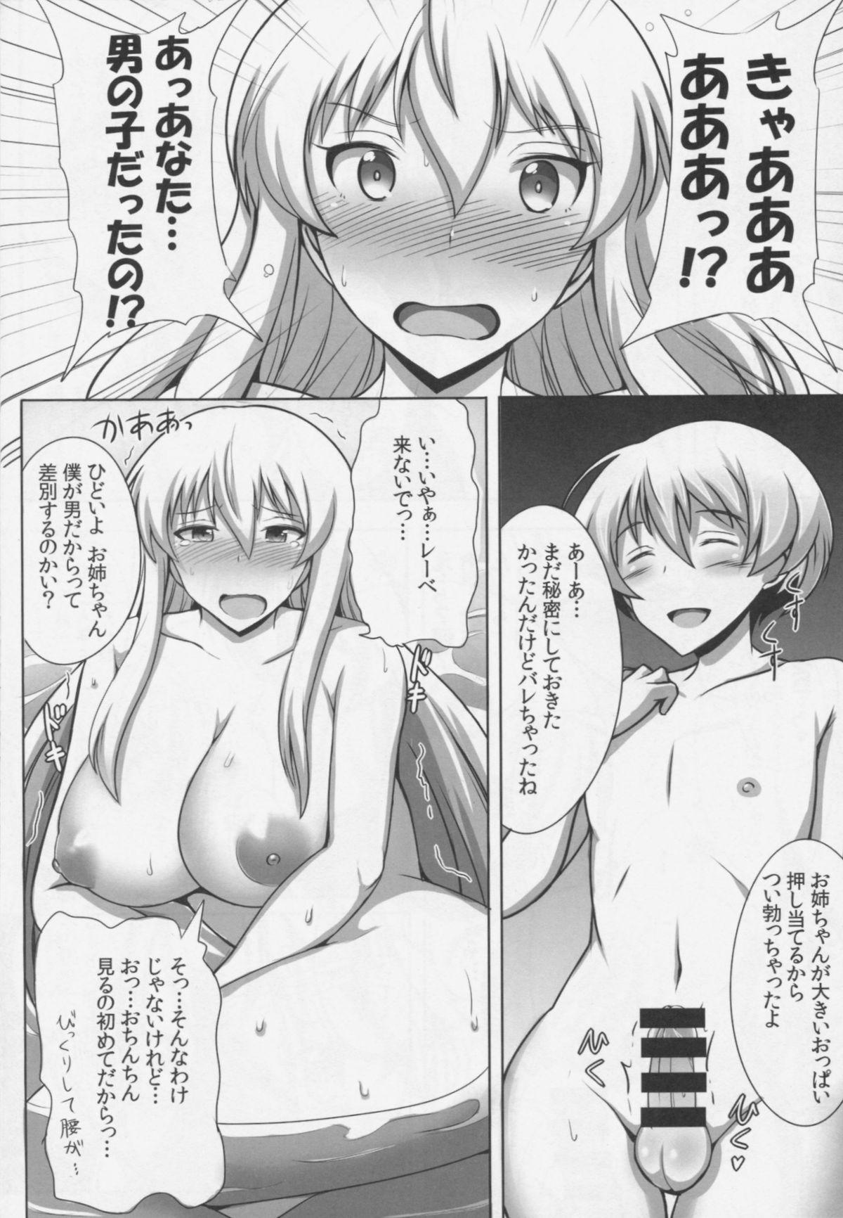 Doitsu Senkan wa Urotaenai 9