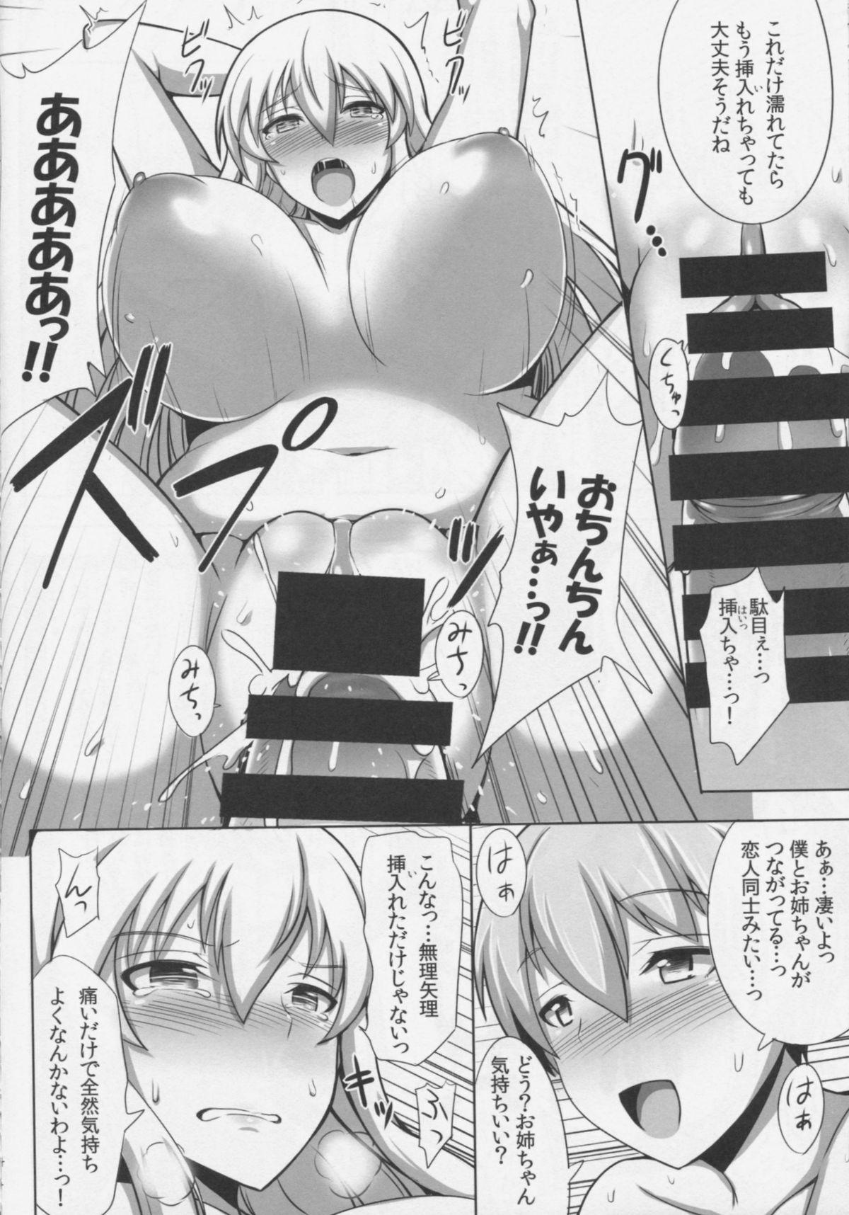 Doitsu Senkan wa Urotaenai 13