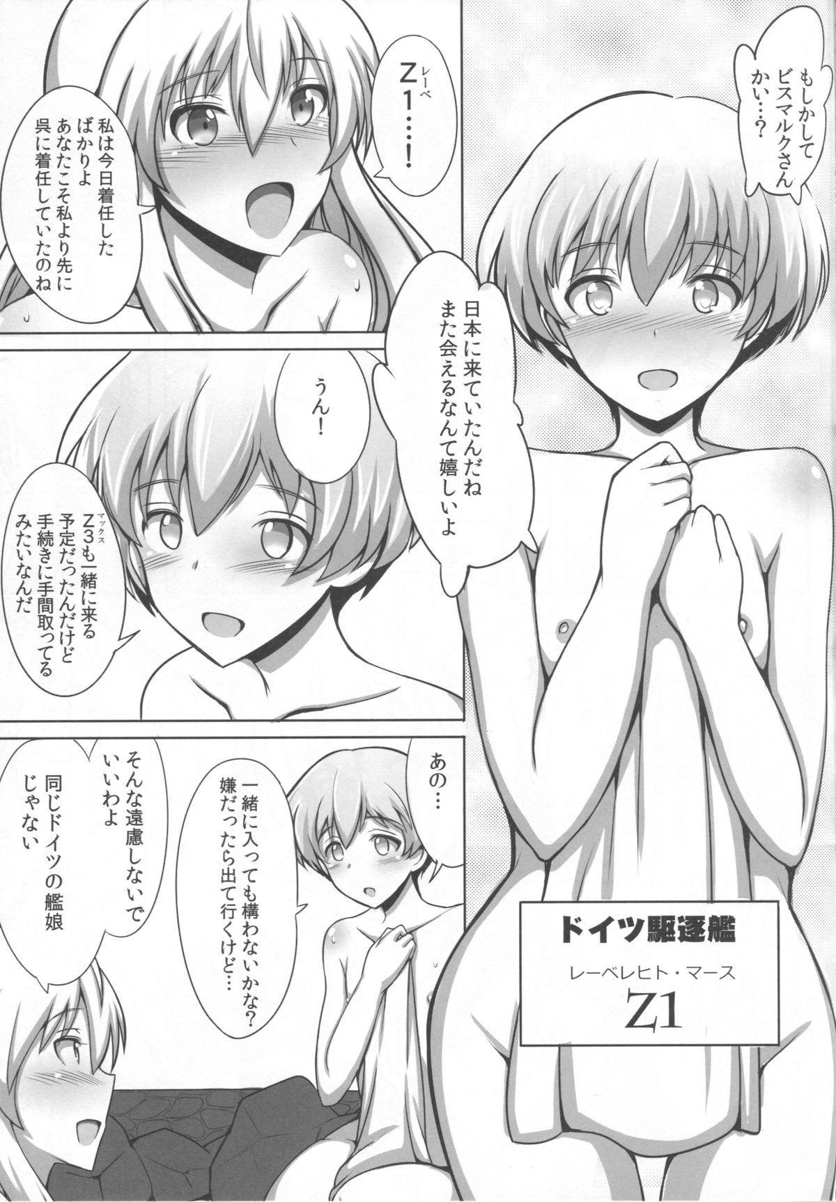 Doitsu Senkan wa Urotaenai 6