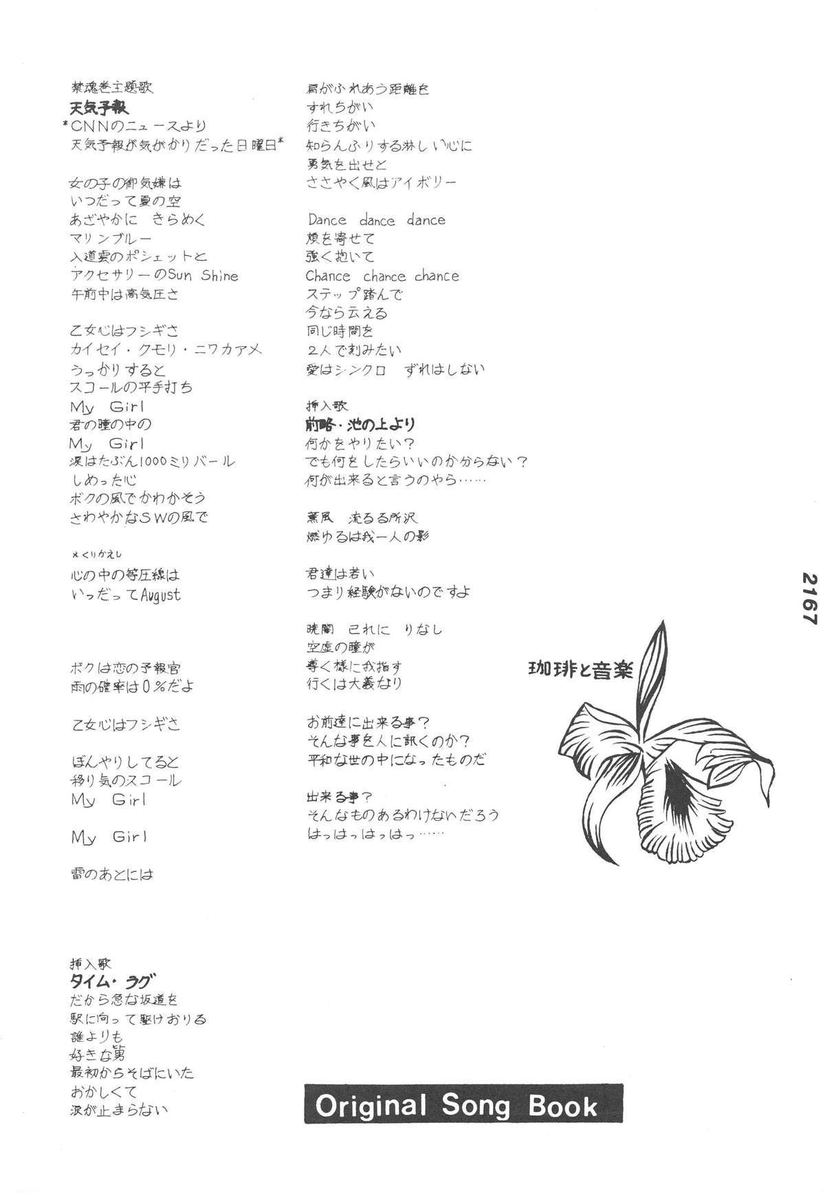 KINKONKAN:3 7