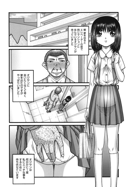 Onnanoko no Himitsu 114