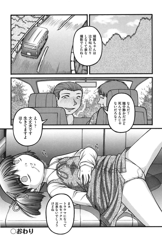 Onnanoko no Himitsu 144