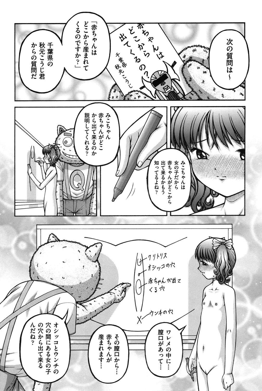 Onnanoko no Himitsu 14