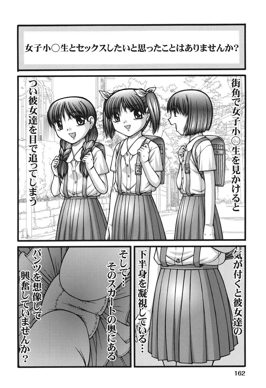 Onnanoko no Himitsu 162