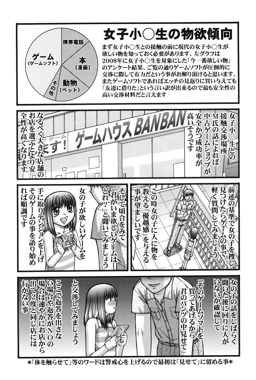 Onnanoko no Himitsu 165