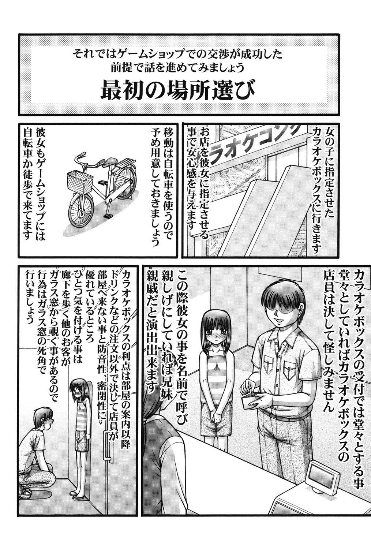 Onnanoko no Himitsu 166