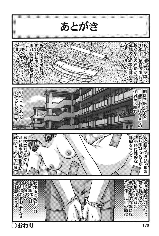Onnanoko no Himitsu 176