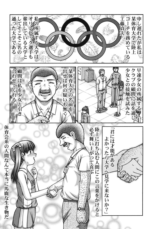 Onnanoko no Himitsu 179