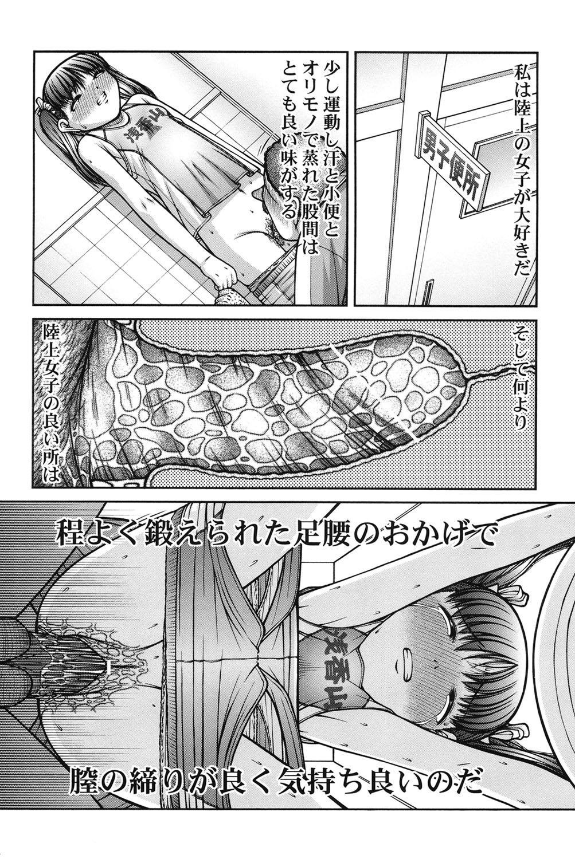 Onnanoko no Himitsu 183