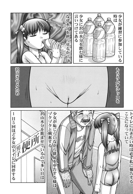 Onnanoko no Himitsu 184