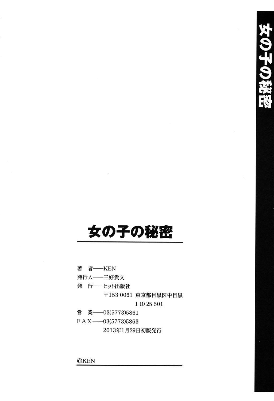 Onnanoko no Himitsu 194